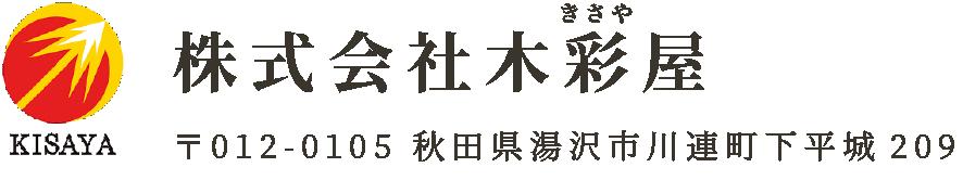 株式会社木彩屋 〒012-0105 秋田県湯沢市川連町下平城 209